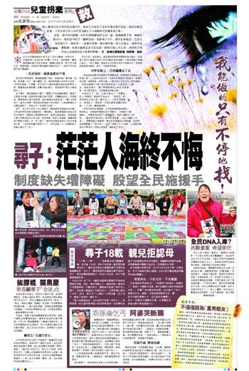 2010年度香港報業公會新聞獎