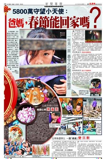 2011年度香港報業公會新聞獎