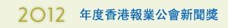 2012年度香港報業公會新聞獎